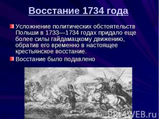 Усложнение политических обстоятельств Польши в 1733—1734 годах придало еще более