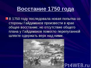 Восстание 1750 года В 1750 году последовала новая попытка со стороны Гайдамаков