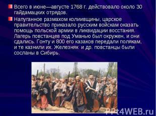Всего в июне—августе 1768 г. действовало около 30 гайдамацких отрядов. Напуганно
