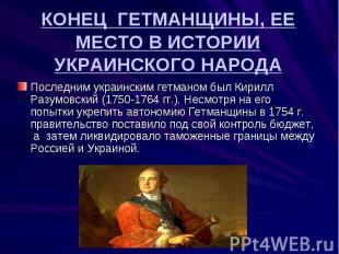 КОНЕЦ ГЕТМАНЩИНЫ, ЕЕ МЕСТО В ИСТОРИИ УКРАИНСКОГО НАРОДА Последним украинским гет
