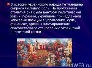 В истории украинского народа Гетманщина сыграла большую роль. На протяжении стол