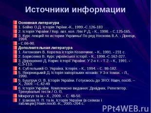 Основная литература 1. Бойко О.Д. Історія Укрїни.-К., 1999.-С.126-183 2. Історія