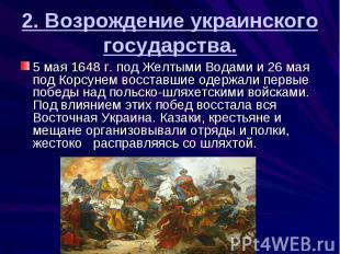 2. Возрождение украинского государства. 5 мая 1648 г. под Желтыми Водами и 26 ма