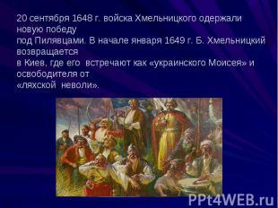 20 сентября 1648 г. войска Хмельницкого одержали новую победу под Пилявцами. В н