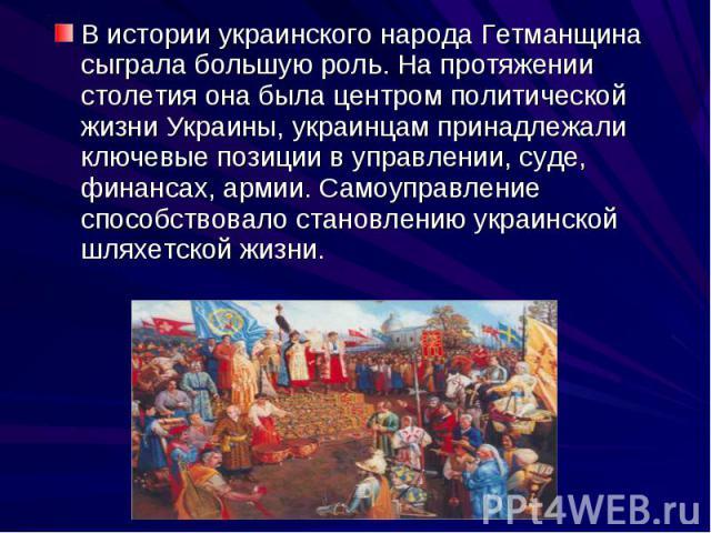 В истории украинского народа Гетманщина сыграла большую роль. На протяжении столетия она была центром политической жизни Украины, украинцам принадлежали ключевые позиции в управлении, суде, финансах, армии. Самоуправление способствовало становлению …
