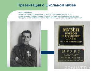 Презентация о школьном музее ГБОУ СОШ №364 Музей находится в здании школы по адр