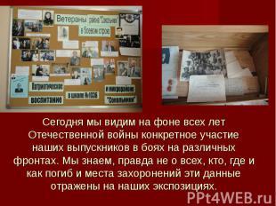 Сегодня мы видим на фоне всех лет Отечественной войны конкретное участие наших в