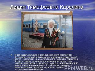 Лидия Тимофеевна Карелина В пятнадцать лет ушла в партизанский отряд Константина