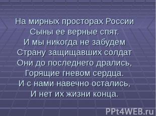 На мирных просторах России Сыны ее верные спят. И мы никогда не забудем Страну з