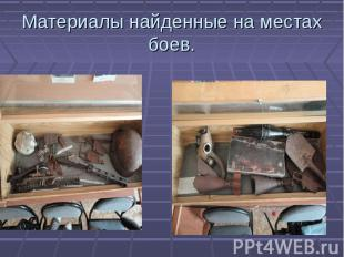 Материалы найденные на местах боев.