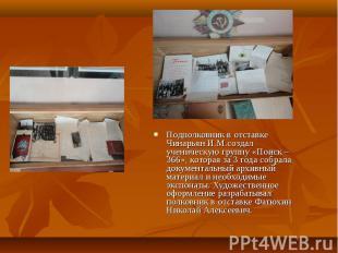 Подполковник в отставке Чинарьян И.М.создал ученическую группу «Поиск – 366», ко
