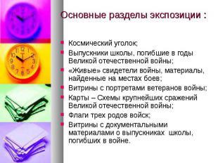 Основные разделы экспозиции : Космический уголок; Выпускники школы, погибшие в г