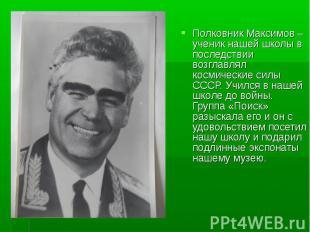 Полковник Максимов – ученик нашей школы в последствии возглавлял космические сил