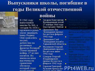 Выпускники школы, погибшие в годы Великой отечественной войны В 1941 году выпуск