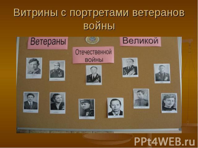 Витрины с портретами ветеранов войны