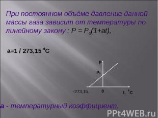 -273,15 p p0 0 t, 0C При постоянном объёме давление данной массы газа зависит от