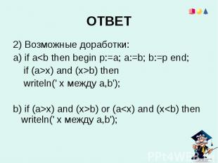 2) Возможные доработки:a) if ax) and (x>b) then writeln(' x между a,b');b) if (a