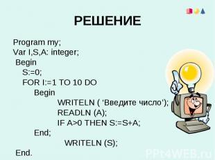 Program my;Program my;Var I,S,A: integer; Begin S:=0; FOR I:=1 TO 10 DO Begin WR
