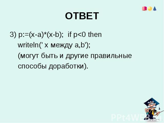 3) p:=(x-a)*(x-b); if p