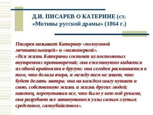 Д.И. ПИСАРЕВ О КАТЕРИНЕ (ст. «Мотивы русской драмы» (1864 г.) Писарев называет К