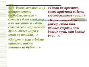 «Тихон не простит, снова придется видеть его недовольное лицо…» «Бориса никогда