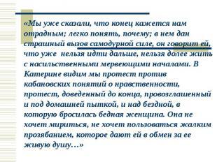 «Мы уже сказали, что конец кажется нам отрадным; легко понять, почему; в нем дан