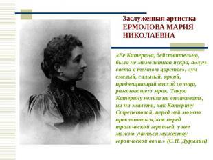 Заслуженная артистка ЕРМОЛОВА МАРИЯ НИКОЛАЕВНА «Ее Катерина, действительно, была