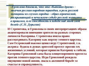 «Ермолова доказала, что эта «бытовая драма» - могучая русская народная трагедия,