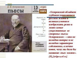 «Островский обладает глубоким пониманием русской жизни и великим умением изображ