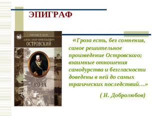 ЭПИГРАФ «Гроза есть, без сомнения, самое решительное произведение Островского; в