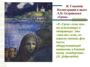 И. Глазунов. Иллюстрация к пьесе А.Н. Островского «Гроза» «В «Грозе» есть что-то