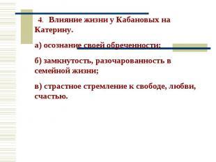 4. Влияние жизни у Кабановых на Катерину. а) осознание своей обреченности; б) за