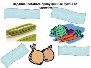 Зелён_ый, консервирован_ый, варён_ый, Маринован_ый Шинкован_ая, тушён_ая с мясом