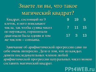 13 3 17 15 11 7 5 19 9 Замечание об арифметической прогрессии само по себе очень