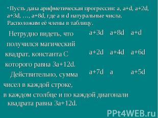 a+5d a a+7d a+6d a+4d a+2d a+d a+8d a+3d Пусть дана арифметическая прогрессия: a