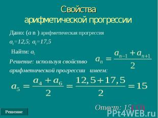Решение Свойства арифметической прогрессии Дано: (а n ) арифметическая прогресси