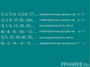 арифметическая прогрессия d = 3 арифметическая прогрессия d = – 2 геометрическая