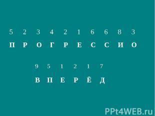 О И С С Е Р Г О Р П 3 8 6 6 1 2 4 3 2 5 Д Ё Р Е П В 7 1 2 1 5 9