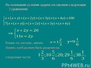 На основании условия задачи составляем следующие 2 уравнения: Решив эту систему,