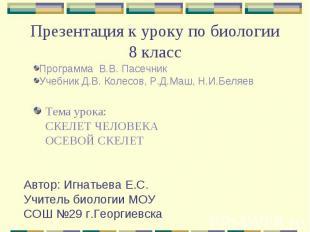 Автор: Игнатьева Е.С. Учитель биологии МОУ СОШ №29 г.Георгиевска Программа В.В.