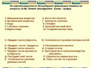 Из перечня веществ (1-10) выберите правильные ответы на вопросы (А-М). Ответ заш