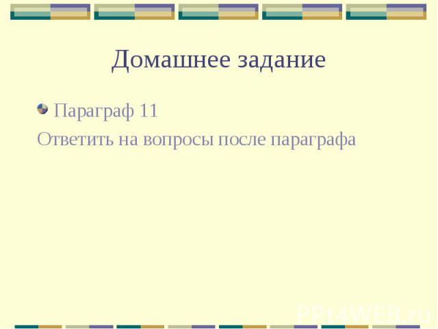 Домашнее задание Параграф 11 Ответить на вопросы после параграфа