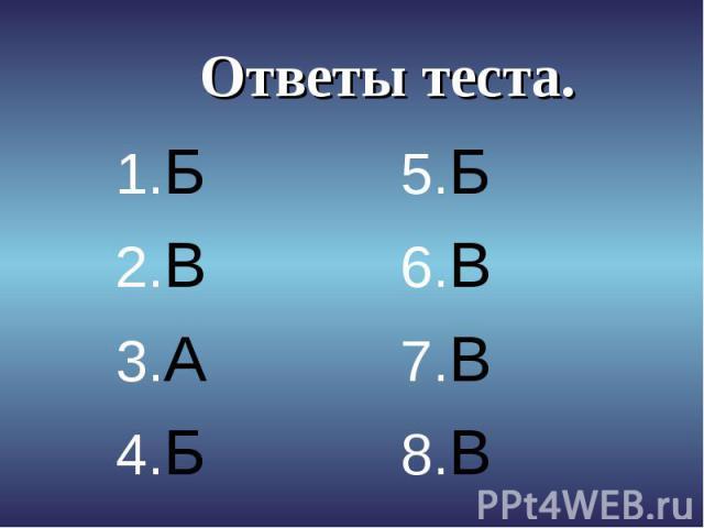 Ответы теста. Б В А Б Б В В В