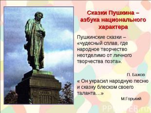 Сказки Пушкина – азбука национального характера Пушкинские сказки – «чудесный сп