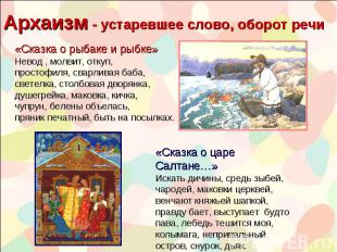 Архаизм - устаревшее слово, оборот речи «Сказка о рыбаке и рыбке» Невод , молвит