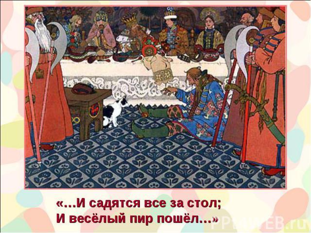 «…И садятся все за стол; И весёлый пир пошёл…»