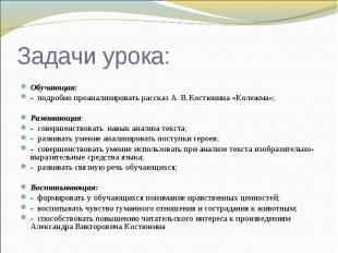 Задачи урока: Обучающая: - подробно проанализировать рассказ А. В.Костюнина «Кол