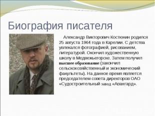 Биография писателя Александр Викторович Костюнин родился 25 августа 1964 года в