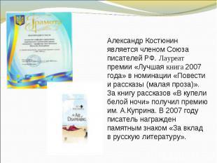 Александр Костюнин является членом Союза писателей РФ. Лауреат премии «Лучшая кн