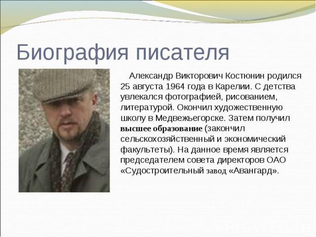 Биография писателя Александр Викторович Костюнин родился 25 августа 1964 года в Карелии. С детства увлекался фотографией, рисованием, литературой. Окончил художественную школу в Медвежьегорске. Затем получил высшее образование (закончил сельскохозяй…